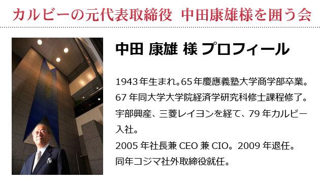 カルビー 元代表取締役 中田 康雄 様