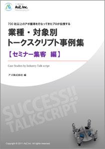 トークスクリプト事例集/セミナー集客編