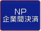 NP企業間決済