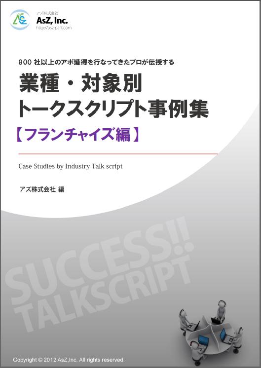 トークスクリプト事例集/フランチャイズ編