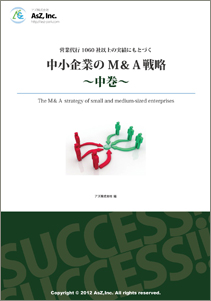 中小企業のM&A戦略~中巻~