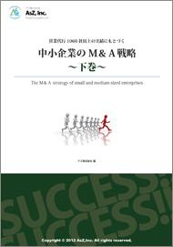 中小企業のM&A戦略_下巻