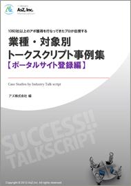 ポータルサイト登録編