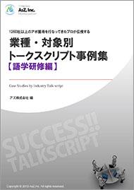 トークスクリプト【語学研修編】