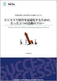 ビジネスで経営を最適化するための、たった3つの活動のフロー
