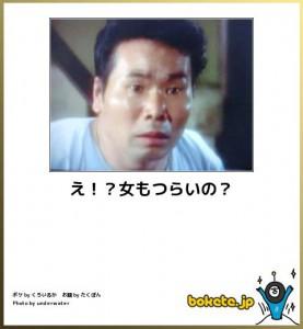 bokete_寅さん