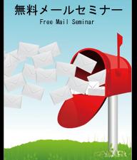 無料メールセミナー