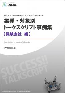 トークスクリプト事例集/保険会社編
