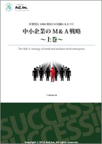 中小企業のM&A戦略~上巻~