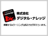 株式会社デジタル・ナレッジ_l