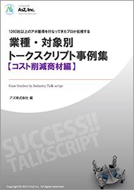 トークスクリプト【コスト削減商材編】