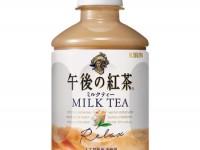 午後の紅茶ミルクティー